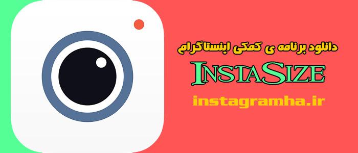 دانلود برنامه InstaSize برنامه ویرایش عکس های اینستاگرام اندروید