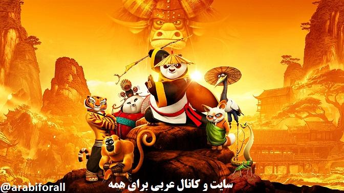 کارتون عربی فصیح فیلم عربی فصیح کارتون پاندا 3 كرتون عربي أنمي عربي باللغة العربية كنغ فو باندا كنغفو باندا تحميل مجاني دانلود رایگان