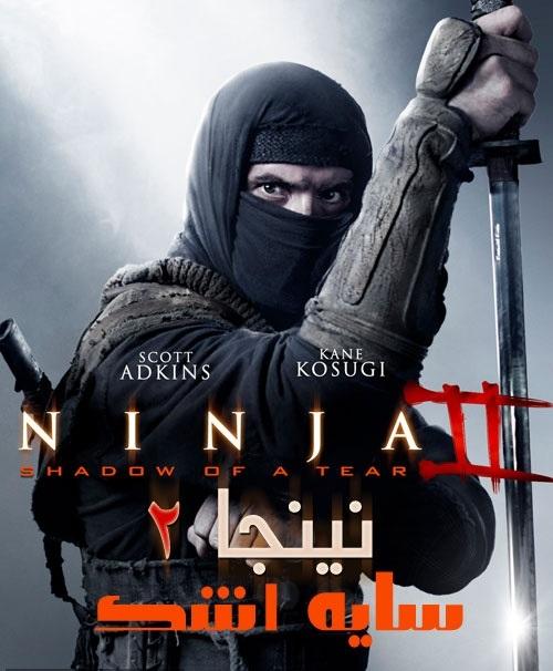 دانلود فیلم نینجا 2 با لینک مستقیم و دوبله فارسی Ninja Shadow of a Tear 2013