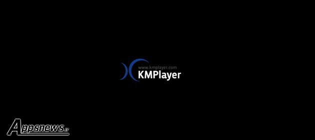 دانلود نرم افزار پلیر  KMPlayer v4.1.2.2 برای ویندوز
