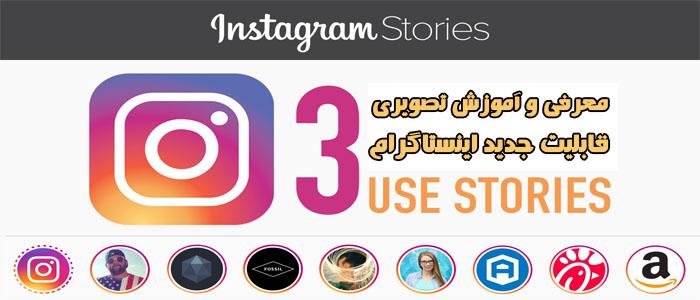 Stories اینستاگرام