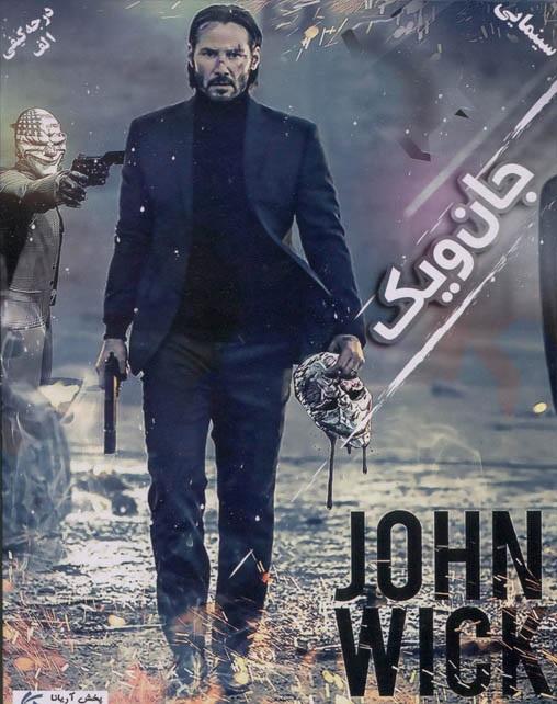 دانلود فیلم جان ویک 2014 با دوبله فارسی john wick 2014