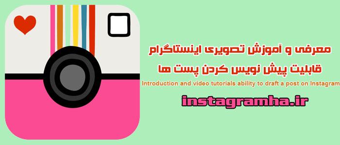 معرفی و آموزش تصویری قابلیت پیشنویس کردن پستها در اینستاگرام