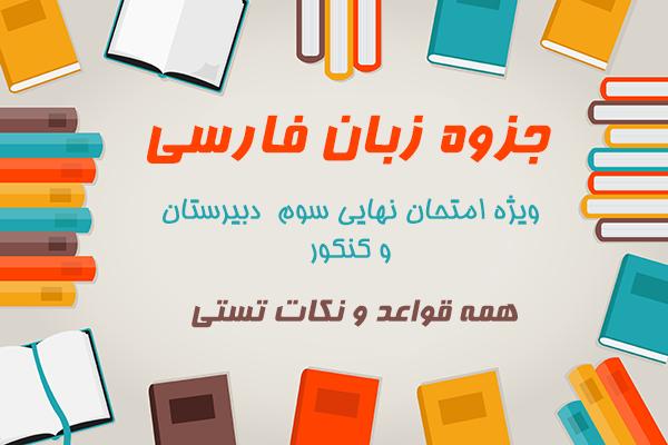 جزوه ی زبان فارسی 3 کنکور و امتحان نهایی