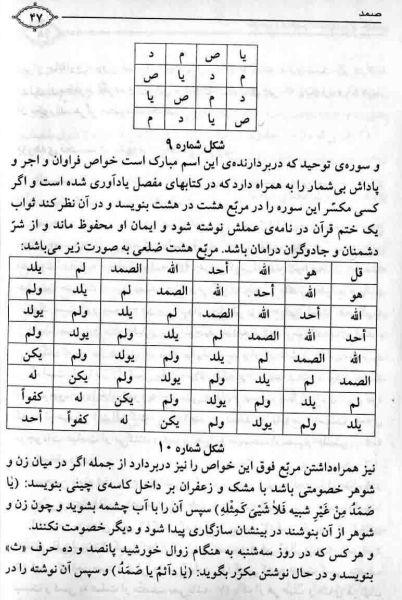 asma ollah al hosna - دانلود کتاب اسماء الله الحسنی