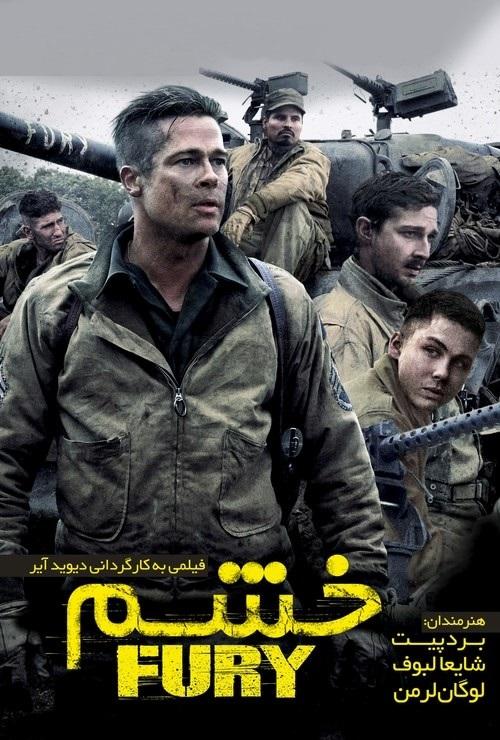دانلود فیلم خشم با دوبله فارسی fury 2014
