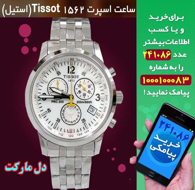حراجی ویژه ساعت اسپرت Tissot 1562(استیل), حراجی آنلاین ساعت اسپرت Tissot 1562(استیل), سایت حراجی ساعت اسپرت Tissot 1562(استیل), قیمت حراجی ساعت اسپرت Tissot 1562(استیل), حراجی ارزان ساعت اسپرت Tissot 1562(استیل), حراجی انبوه ساعت اسپرت Tissot 1562(استیل)