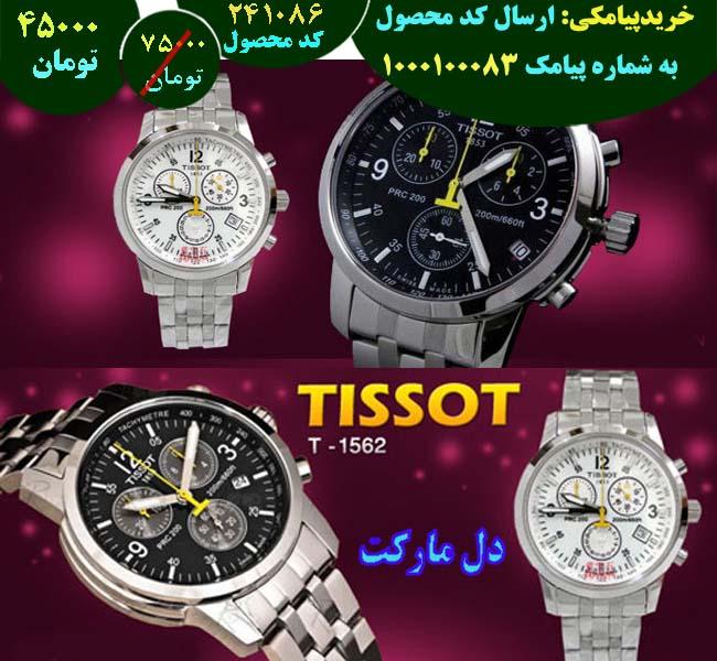 حراجی بهاره ساعت اسپرت Tissot 1562(استیل), حراجی تابستانه ساعت اسپرت Tissot 1562(استیل), حراجی زمستانه ساعت اسپرت Tissot 1562(استیل), قیمت ساعت اسپرت Tissot 1562(استیل), قیمت اینترنتی ساعت اسپرت Tissot 1562(استیل), قیمت پستی ساعت اسپرت Tissot 1562(استیل),