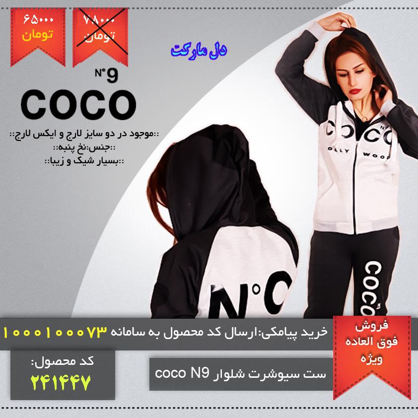 خرید ست سیوشرت شلوار coco N9, خرید اینترنتی ست سیوشرت شلوار coco N9, خرید پستی ست سیوشرت شلوار coco N9, خرید انلاین ست سیوشرت شلوار coco N9, خرید عمده ست سیوشرت شلوار coco N9, خرید نقدی ست سیوشرت شلوار coco N9, خرید ویژه ست سیوشرت شلوار coco N9, خرید آنلاین ست سیوشرت شلوار coco N9,