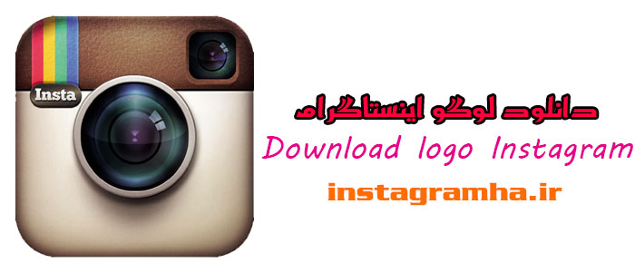لوگو برنامه اینستاگرام - instagram