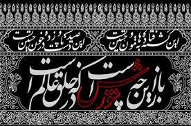 کربلایی سعید پیغمبری دهه اول محرم الحرام 1395 - هیئت قاسم ابن الحسن (ع) مشهد