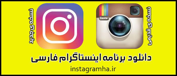 دانلود برنامه اینستاگرام فارسی نسخه ی قدیمی