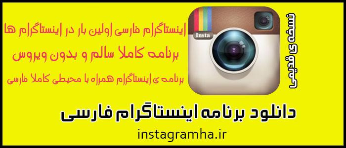 دانلود برنامه اینستاگرام فارسی