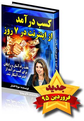دانلود رایگان کسب درامد از اینترنت در 7 روز نوشته مونا افشار
