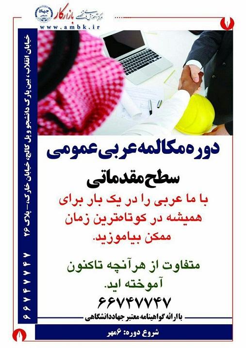 کلاس مکالمه عربی جهاد دانشگاهی