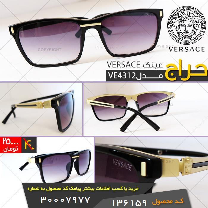 عينك مردانه versace مدل ve4312