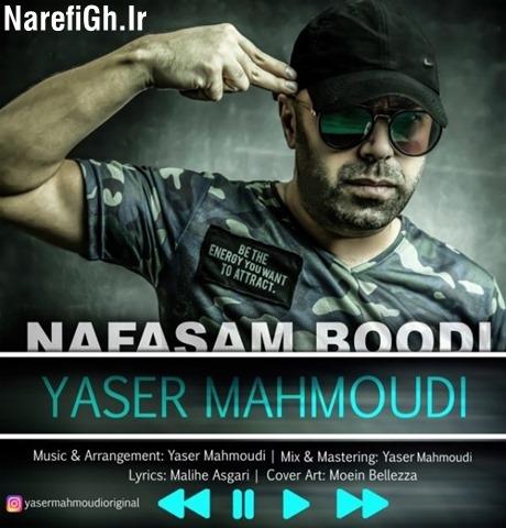 دانلود آهنگ نفسم بودی از یاسر محمودی با کیفیت 128 و 320