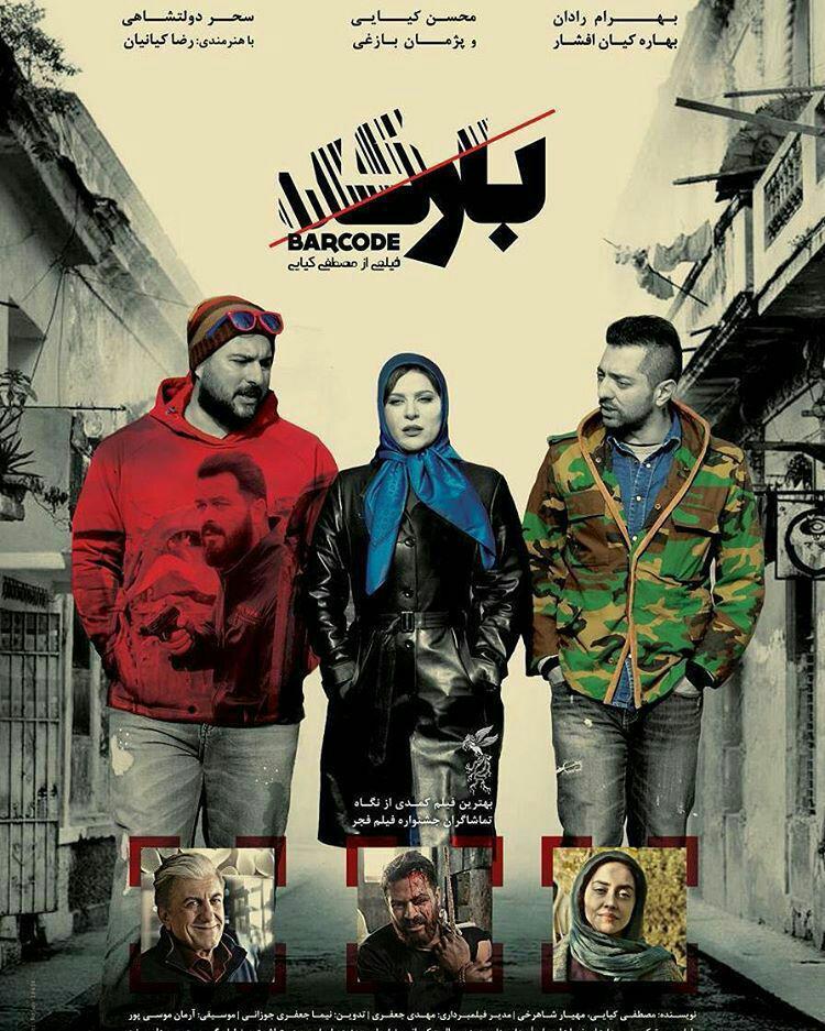 دانلود فیلم بارکد با کیفیت اورجینال و لینک مستقیم