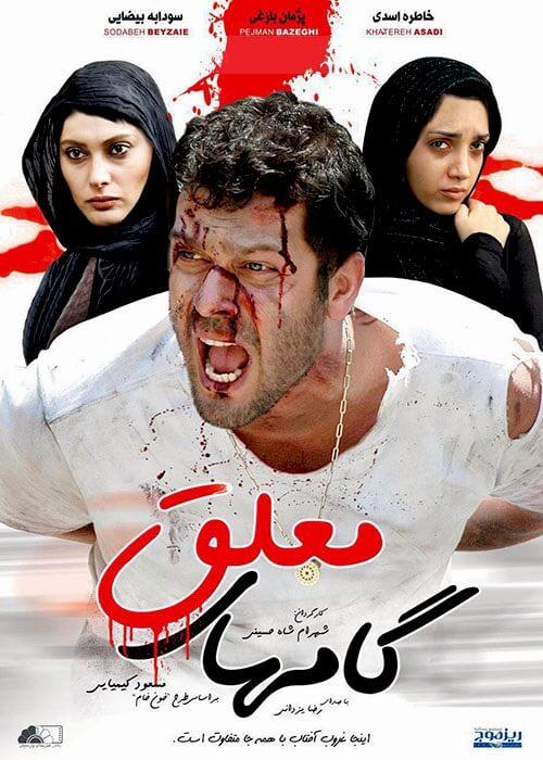 دانلود فیلم ایرانی گامهای معلق با کیفیت HD و لینک مستقیم