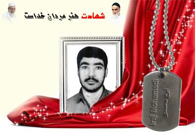شهید ایرج محمدی