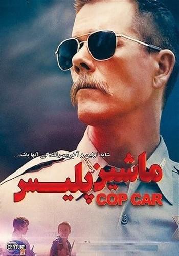دانلود دوبله فارسی فیلم ماشین پلیس Cop Car 2015
