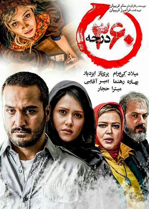 دانلود فیلم ایرانی 360 درجه با کیفیت عالی و لینک مستقیم