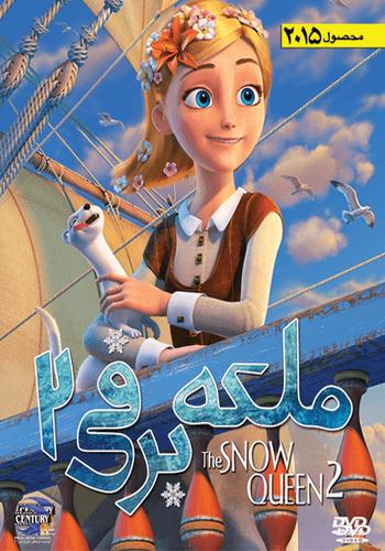دانلود دوبله فارسی انیمیشن ملکه برفی ۲