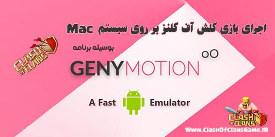 اجرای کلش آف کلنز روی Mac بوسیله Genymotion