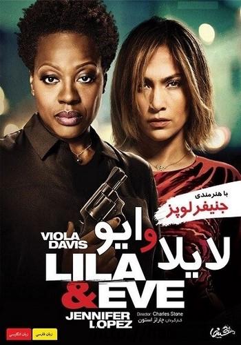 دانلود دوبله فارسی فیلم لایلا و ایو ۲۰۱۵ Lila & Eve