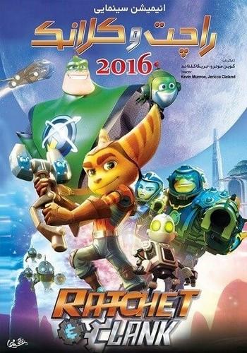 دانلود دوبله فارسی انیمیشن راچت و کلانک ۲۰۱۶ Ratchet & Clank