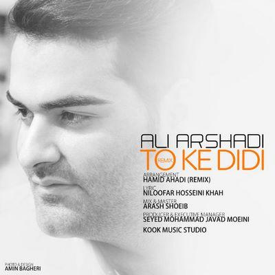 http://s8.picofile.com/file/8268750300/Ali_Arshadi_To_Ke_Didi_Hamid_Ahadi_Remix_.jpg