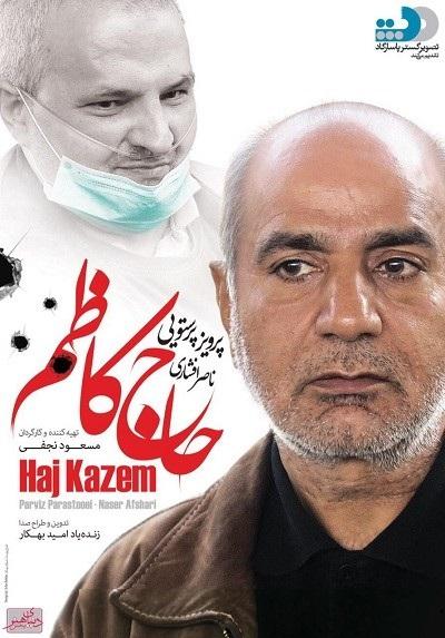 دانلود فیلم مستند حاج کاظم با بازی پرویز پرستویی با کیفیت عالی و حجم کم
