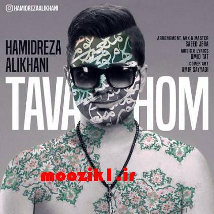 دانلود آهنگ ایرانی Tavahom از Hamidreza Alikhani