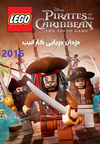 دانلود دوبله فارسی انیمیشن لگو دزدان دریایی کارائیب ۲۰۱۶