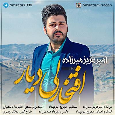 امير عزيز ميرزاده