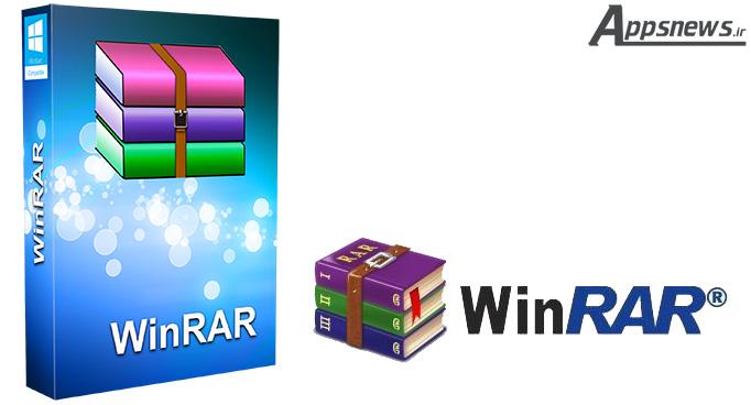 دانلود نرم افزار فشرده سازی فایل ها WinRAR v5.40 Final برای ویندوز