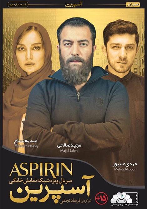 http://s8.picofile.com/file/8268829534/Aspirin_S01_E15.jpg
