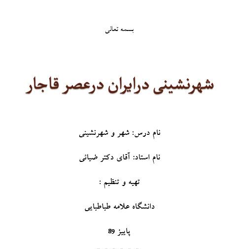مقاله شهرنشینی ایران در عصر قاجار