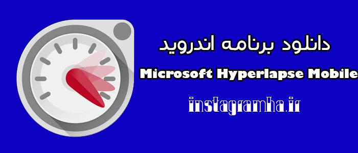 دانلود برنامه ی رسمی Microsoft Hyperlapse Mobile اندروید