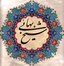 دانلود کتاب کشکول شیخ بهایی
