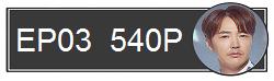 قسمت سوم و کیفیت 540