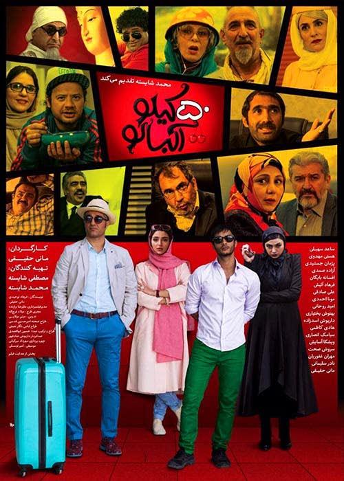 دانلود فیلم ایرانی پنجاه کیلو آلبالو با لینک مستقیم
