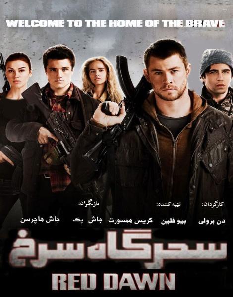 دانلود فیلم سحرگاه سرخ با دوبله فارسی Red Dawn 2012