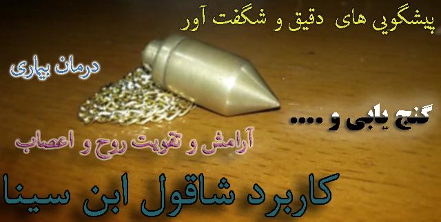 پیشگویی ابو علی شیبانی شاقول ابن سینا :: فروش فایل