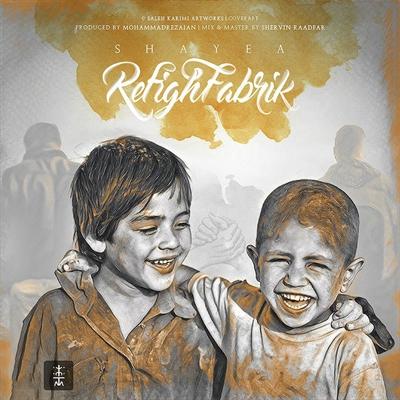دانلود آهنگ جدید شایع به نام رفیق فابریک