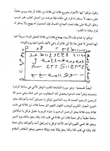 olom rohaniyat dar zaman ghadim - دانلود کتاب علوم روحانیت در زمان قدیم