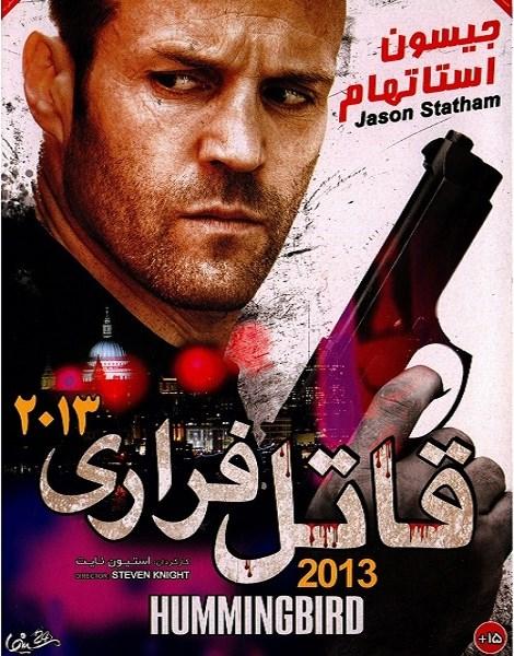 دانلود فیلم قاتل فراری با دوبله فارسی Redemption 2013