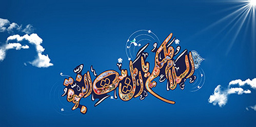 آثار محبت اهل بیت درقرآن-مطالب ومقالات مذهبی