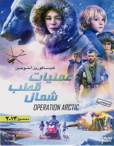 دانلود فیلم عملیات قطب شمال با دوبله فارسی Operation Arctic 2014