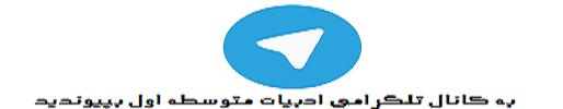 کانال تلگرام ادبیات متوسطه